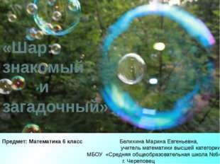 Предмет: Математика 6 класс Белихина Марина Евгеньевна, учитель математики в