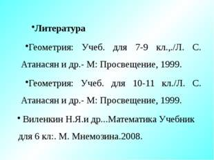 Литература Геометрия: Учеб. для 7-9 кл.,./Л. С. Атанасян и др.- М: Просвещени