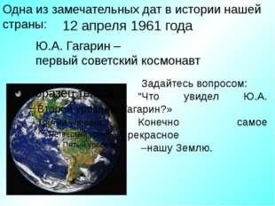 12 апреля 1961 года Ю.А. Гагарин – первый советский космонавт Одна из замечат