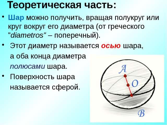 Теоретическая часть: Шар можно получить, вращая полукруг или круг вокруг его...