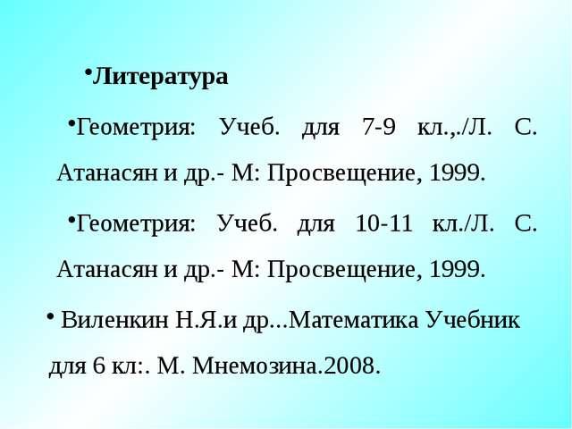 Литература Геометрия: Учеб. для 7-9 кл.,./Л. С. Атанасян и др.- М: Просвещени...