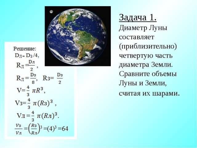Задача 1. Диаметр Луны составляет (приблизительно) четвертую часть диаметра З...
