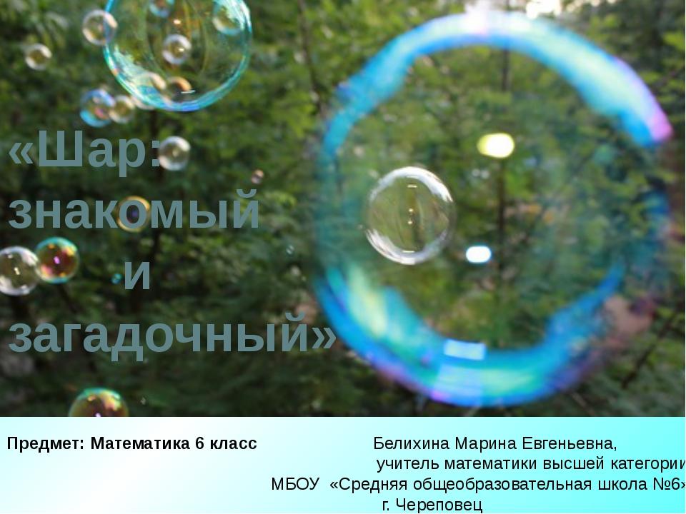 Предмет: Математика 6 класс Белихина Марина Евгеньевна, учитель математики в...