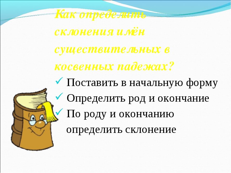 План-конспект урока по русскому языку склонение имен существительных 3класс пнш