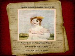 Как жизнь поэта простодушна, Как поцелуй любви мила; Глаза, как небо, голубые