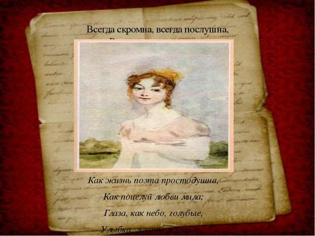 Как жизнь поэта простодушна, Как поцелуй любви мила; Глаза, как небо, голубые...