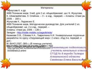 Материалы: Жунусова К. и др. Ж89 Познание мира: Учеб. для 2 кл. общеобразова