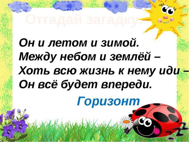 Отгадай загадку: Он и летом и зимой. Между небом и землёй – Хоть всю жизнь к...