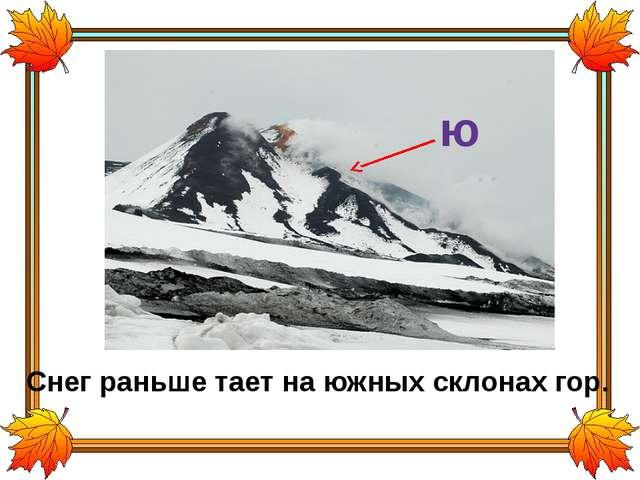 Снег раньше тает на южных склонах гор. ю