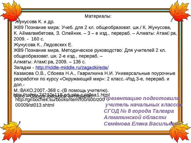 Материалы: Жунусова К. и др. Ж89 Познание мира: Учеб. для 2 кл. общеобразова...
