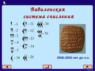 Вавилонская система счисления 2500-2000 лет до н.э. * из 21