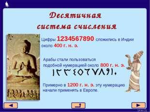 Десятичная система счисления Цифры 1234567890 сложились в Индии около 400 г.