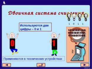 Двоичная система счисления 1 0 1 1 Используются две цифры – 0 и 1 Применяются