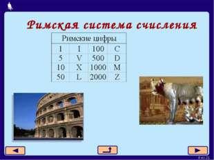 Римская система счисления * из 21