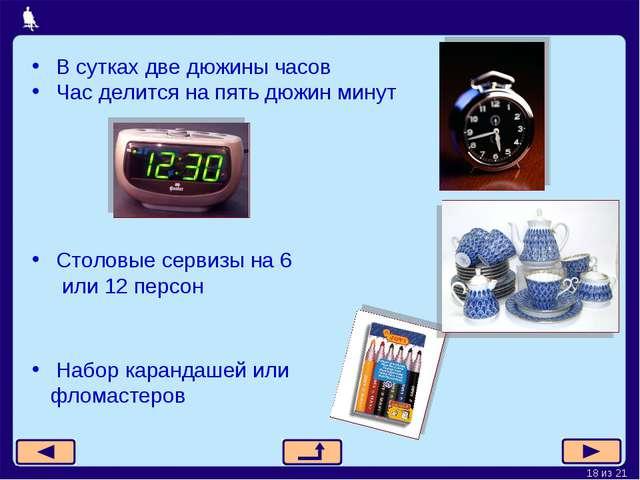В сутках две дюжины часов Час делится на пять дюжин минут Столовые сервизы на...