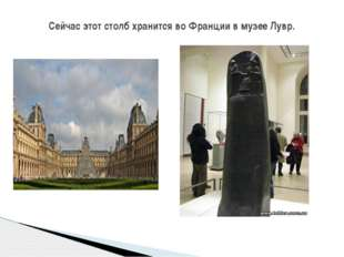 Сейчас этот столб хранится во Франции в музее Лувр.