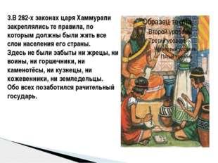 3.В 282-х законах царя Хаммурапи закреплялись те правила, по которым должны