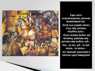 Кара часто сопровождалась увечьем провинившегося: «Если сын ударил своего отц