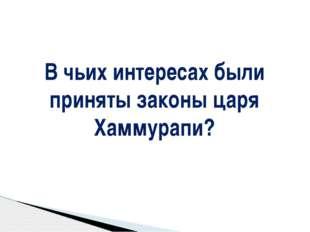 В чьих интересах были приняты законы царя Хаммурапи?