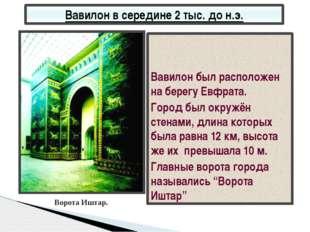Вавилон в середине 2 тыс. до н.э. Вавилон был расположен на берегу Евфрата. Г