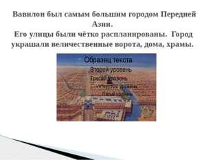 Вавилон был самым большим городом Передней Азии. Его улицы были чётко распла
