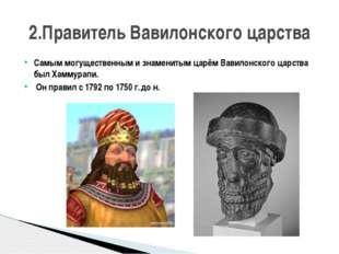 Самым могущественным и знаменитым царём Вавилонского царства был Хаммурапи. О