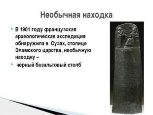 В 1901 году французская археологическая экспедиция обнаружила в Сузах, столиц