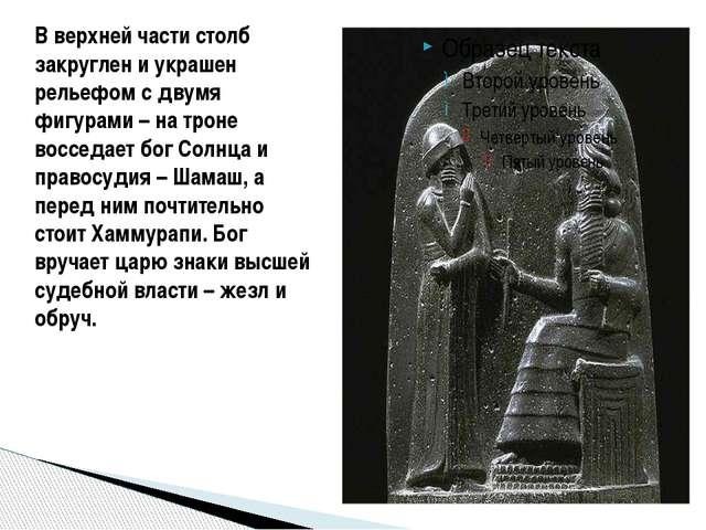 В верхней части столб закруглен и украшен рельефом с двумя фигурами – на тро...