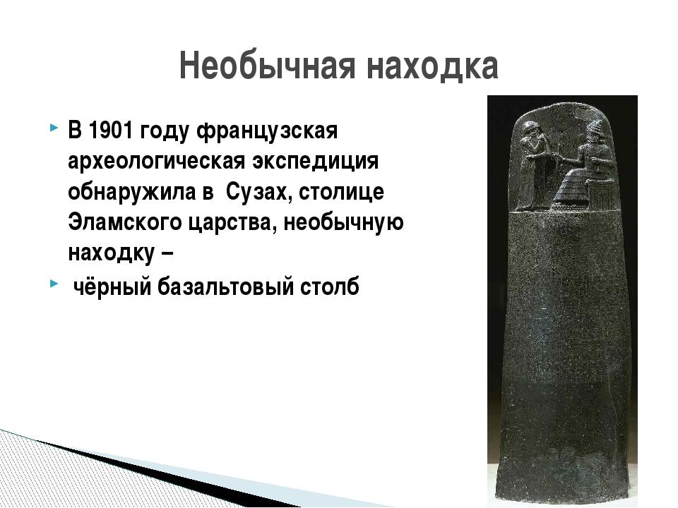В 1901 году французская археологическая экспедиция обнаружила в Сузах, столиц...