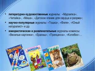 литературно-художественные журналы: «Мурзилка», «Читайка», «Миша», «Детское ч