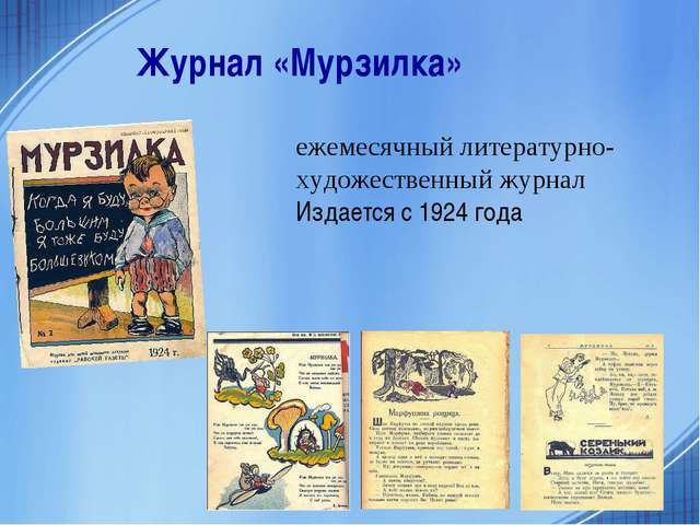 Журнал «Мурзилка» ежемесячный литературно-художественный журнал Издается с 19...
