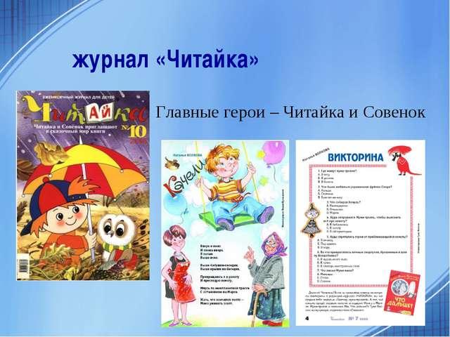 журнал «Читайка» Главные герои – Читайка и Совенок