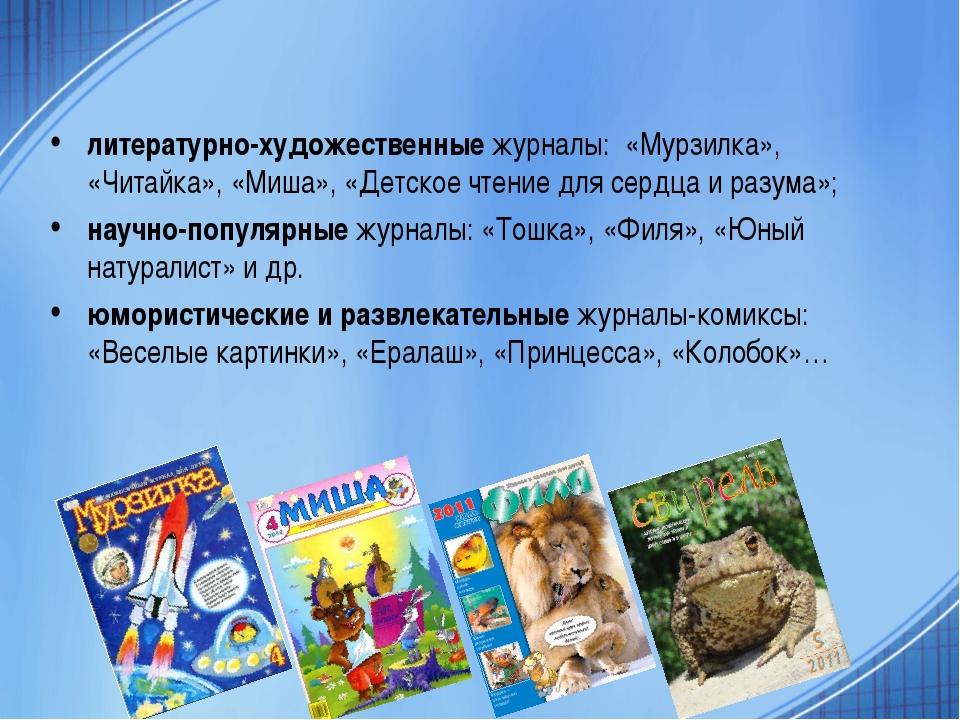 литературно-художественные журналы: «Мурзилка», «Читайка», «Миша», «Детское ч...