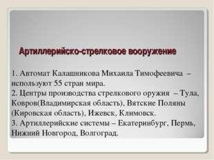 Артиллерийско-стрелковое вооружение 1. Автомат Калашникова Михаила Тимофееви