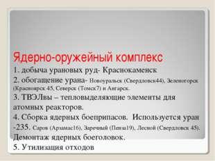 Ядерно-оружейный комплекс 1. добыча урановых руд- Краснокаменск 2. обогащени