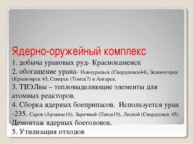Ядерно-оружейный комплекс 1. добыча урановых руд- Краснокаменск 2. обогащени...