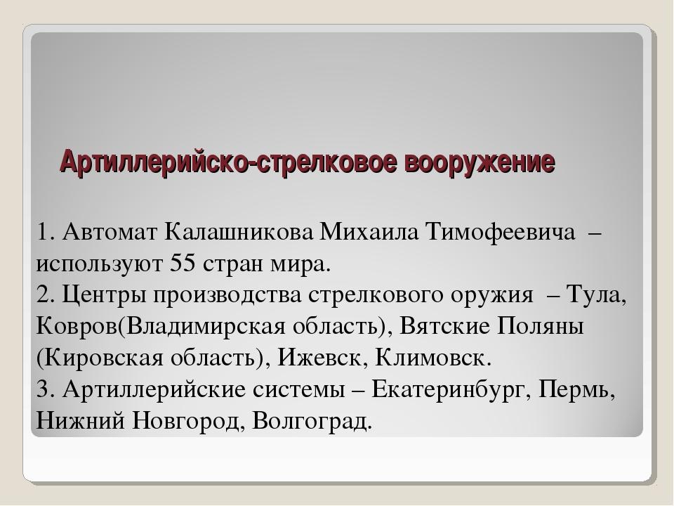 Артиллерийско-стрелковое вооружение 1. Автомат Калашникова Михаила Тимофееви...
