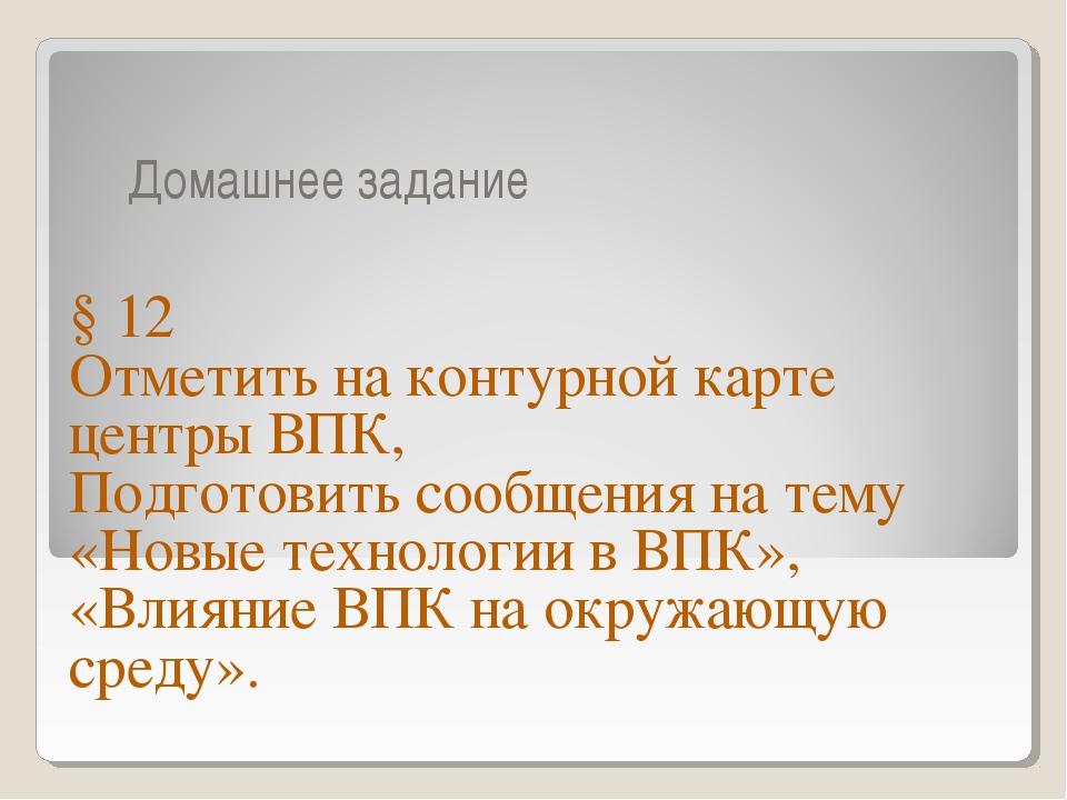 Домашнее задание § 12 Отметить на контурной карте центры ВПК, Подготовить соо...