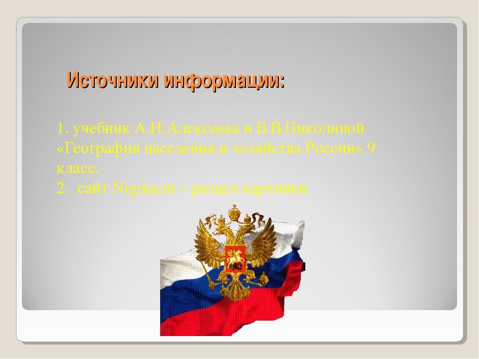 Источники информации: 1. учебник А.И.Алексеева и В.В.Николиной «География на...