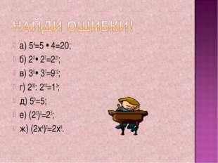 а) 54=5 • 4=20; б) 23 • 27=221; в) 35 • 37=912; г) 230: 210=13; д) 50=5; е) (