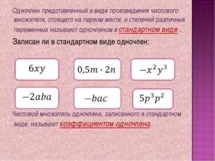 Одночлен представленный в виде произведения числового множителя, стоящего на