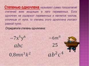 Степенью одночлена называют сумму показателей степеней всех входящих в него