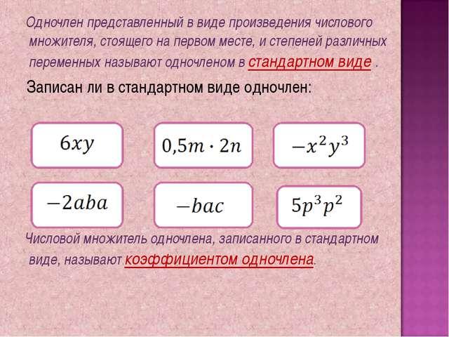 Одночлен представленный в виде произведения числового множителя, стоящего на...