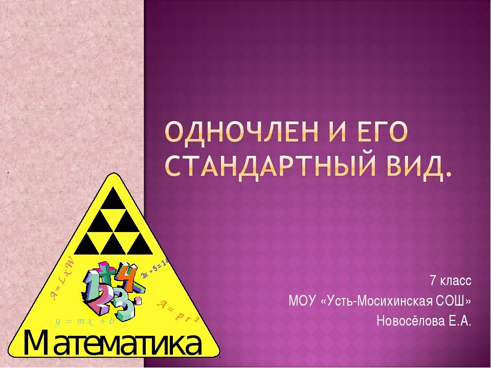 7 класс МОУ «Усть-Мосихинская СОШ» Новосёлова Е.А.