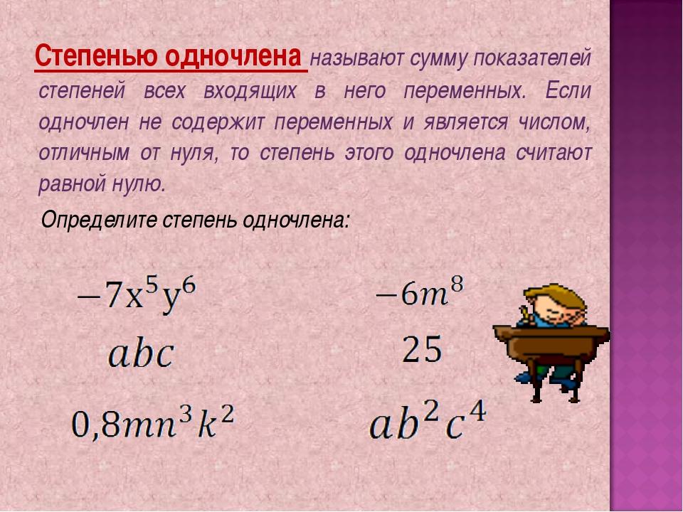 Степенью одночлена называют сумму показателей степеней всех входящих в него...