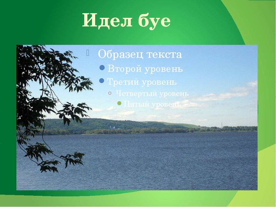 Идел буе
