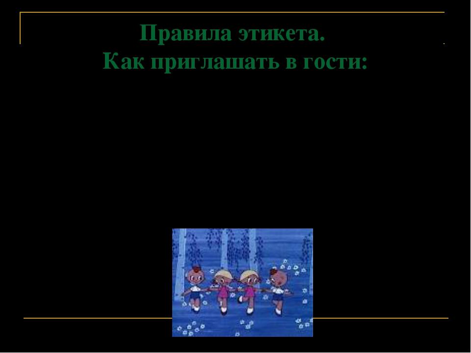 Ролевая игра ты идёшь в гости сюжетно ролевая игра туристическое агентство атрибуты