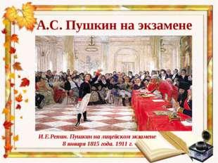 А.С. Пушкин на экзамене И.Е.Репин. Пушкин на лицейском экзамене 8 января 1815