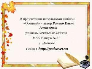 В презентации использован шаблон «Осенний» - автор Ранько Елена Алексеевна уч