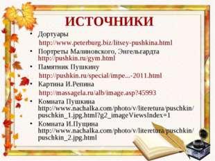 ИСТОЧНИКИ Дортуары http://www.peterburg.biz/litsey-pushkina.html Портреты Мал